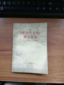 邓小平文选辅导讲座