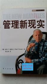 管理新现实 [美]彼得·F·德鲁克 著;黄志典 译 东方出版社 9787506034180