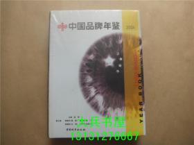 中国品牌年鉴2004