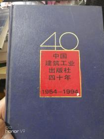 中国建筑工业出版社四十年[1954---1994]
