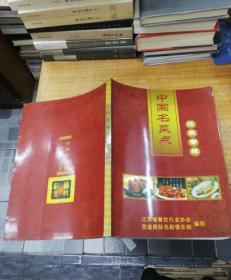 中国名菜点 江苏专辑 (铜版全彩)