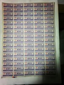 1984年湖南省整版拾市尺布票80枚一大版