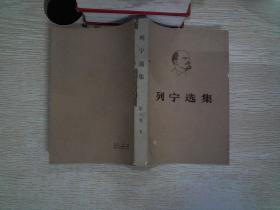 列宁选集 第三卷 下