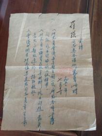 1950年武汉市人民政府税务局汉口分局(直接税课)颁发给罗瑛的聘书一张,包快递。