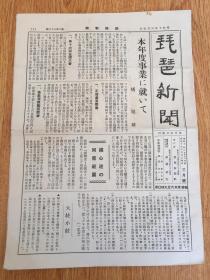1935年日本琵琶新闻社发行《琵琶新闻》三月号,16开