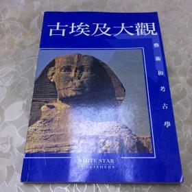 古埃及大观,艺术和考古学〈中文版〉铜版彩印画册