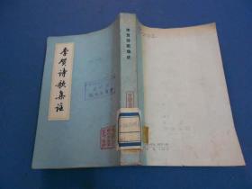 李贺诗歌集注-77年一版一印