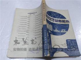 老教辅 初中物理,化学疑难解析 湖南教育出版社 1984年7月 32开平装