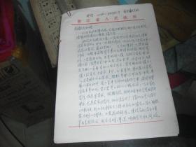 """无锡周洪昌(已故嘉兴市老市长)书信一通:1993年写给良镛先生的书信2页(附""""协议书""""1张以及书信草稿2张)【共计5页合售,详见图示】"""