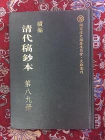 续编清代稿钞本 〔第八九册〕广西全省财政说明书