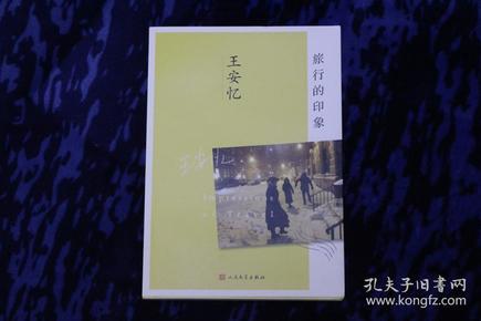 (王安忆签名本)《旅行的印象》一版一印,签名保真