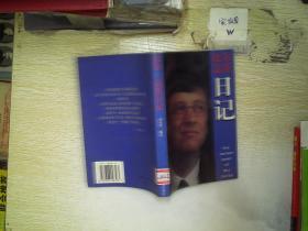 比尔盖茨日记  .