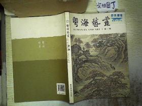 粤海艺丛. 第一辑