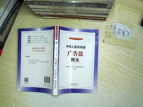 中华人民共和国广告法释义  。,