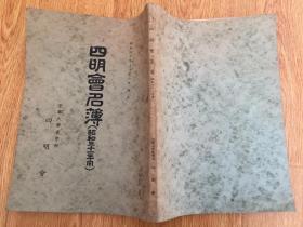 1955年日本出版《(京都大学)四明会名薄 》16开