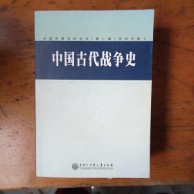中国军事百科全书(第二版)学科分册;中国古代战争史(第2册)