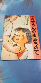 【さつちゃんのまほぅのて】16开精装  日本原版彩色漫画
