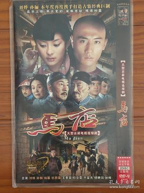 dvd两盘.大型古装电视连续剧.图片