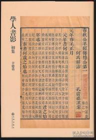 學人書影初集【簽名鈐印紅色特裝本】