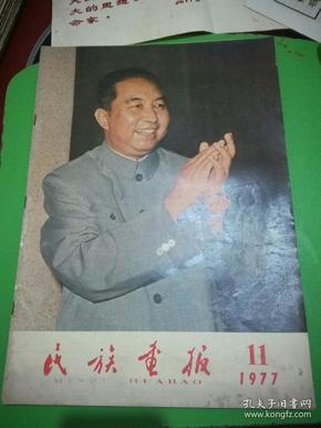 《民族画报》1977年第11期 (1977.11)(重)