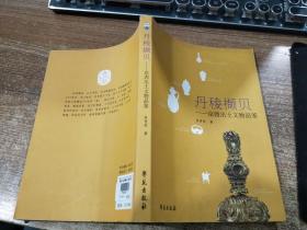 丹稜撷贝:京西出土文物品鉴
