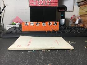 中央重要文件(北京大学文化革命委员会作战部翻印)