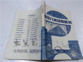 老教辅 初中几何疑难解析 江仁智 江志 湖北教育出版社 1984年2月 32开平装