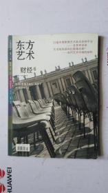 东方艺术  财经 6   2006年11月 上半月