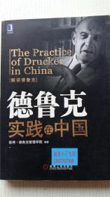 德鲁克实践在中国 彼得·德鲁克管理学院 编著 机械工业出版社 9787111284680