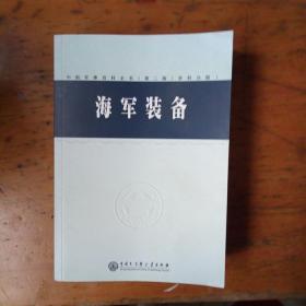 中国军事百科全书(第二版)学科分册1:海军装备(第1册)