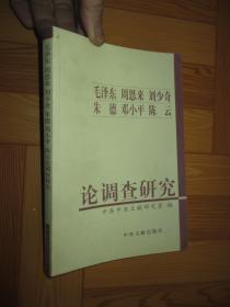 毛泽东 周恩来 刘少奇 朱德 邓小平 陈云论调查研究