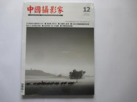 中国摄影家 2016年第12期