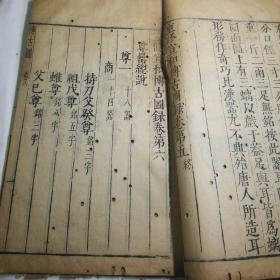 重修宣和博古图残卷一组补图