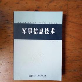 中国军事百科全书(第二版)学科分册;军事信息技术(第1册)