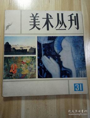 美术丛刊   31