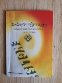 藏英佛学小词典