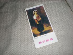 收藏  恭贺新禧 年历卡  1986年