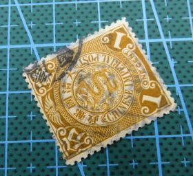 大清国邮政--蟠龙邮票--面值壹分--销邮戳元年八月初四广东