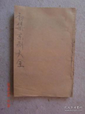 初集京剧大全 一册