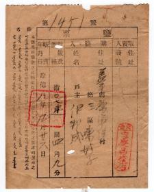盐专题---伪满州票证单据-----伪满洲国康德8年奉天省盖平县熊岳镇