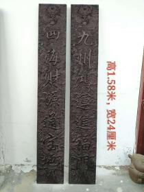 红木对联,雕刻满工,保存完整,高1.58米,宽24cm,收藏及馈赠摆设佳品