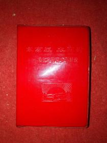 1968年长沙,红宝书《东方红 太阳升——毛主席的青少年时代》——多图,品好