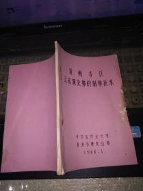 扬州专区玉米双交种的制种技术(32开油印本)扬州东方红农业大学1968年编