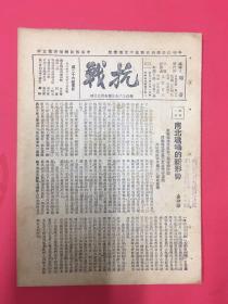 1937年(抗战)第26期,南北战场的新形势,东战场我军放弃上海守国防线,西战场我军退出太原坚守晋南,北战场敌军准备进攻豫北鲁南
