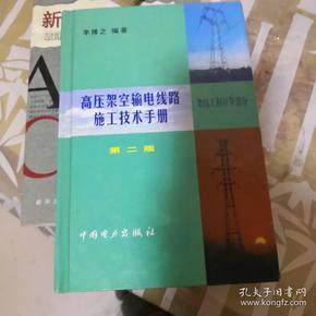 高压架空输电线路施工技术手册(架线工程计算部分]图片