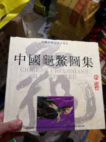 中国龟鳖图集 (精装)  九品稍弱          新FF2