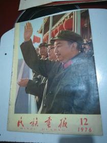 《民族画报》1976年第12期 (1976.12)(重)