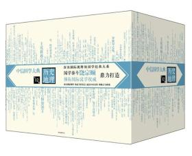 中信国学大典 历史地理(礼盒套装全12册)