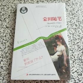 西方经典哲学之旅系列:蒙田随笔