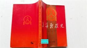 淮海战役史 徐州市《淮海战役史》编写组 上海人民出版社 大32